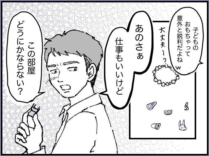 ワーママたちのRe:START(スタート)4_6