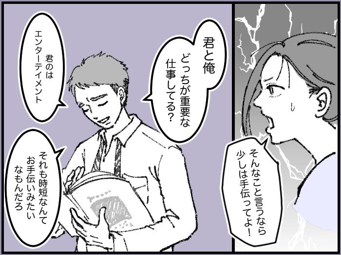 ワーママたちのRe:START(スタート)4_8