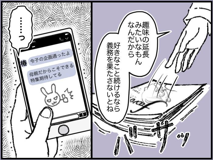 ワーママたちのRe:START(スタート)4_9
