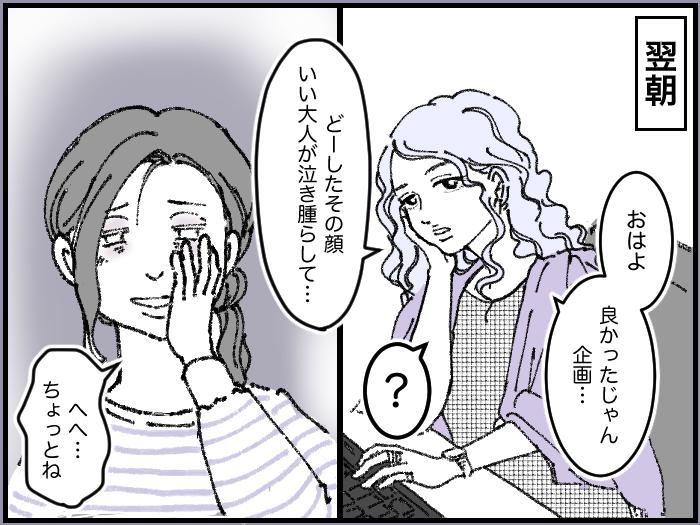 ワーママたちのRe:START(スタート)4_10