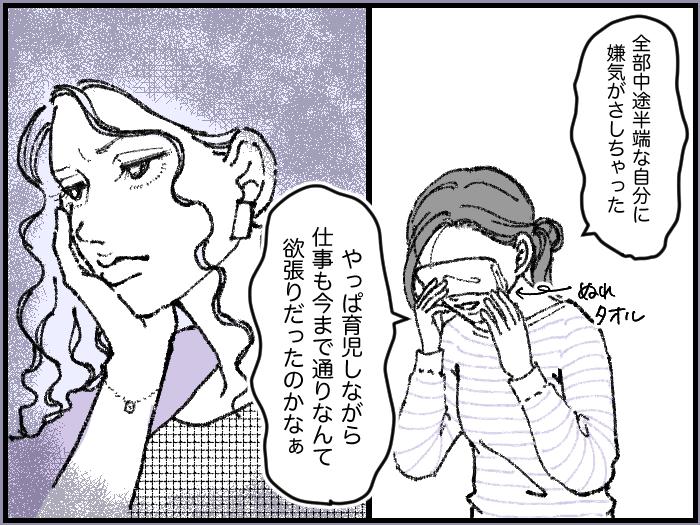 ワーママたちのRe:START(スタート)4_12