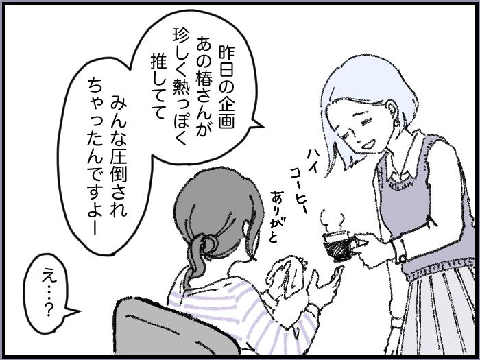 ワーママたちのRe:START(スタート)4_14
