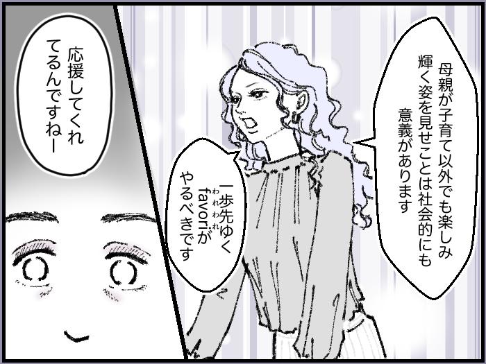 ワーママたちのRe:START(スタート)4_15