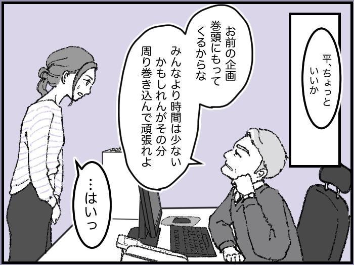 ワーママたちのRe:START(スタート)4_16