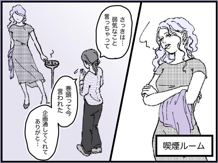 ワーママたちのRe:START(スタート)4_17