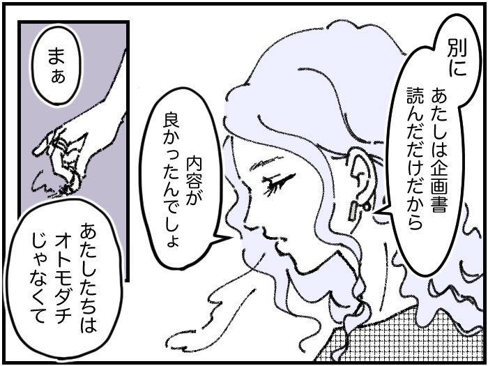ワーママたちのRe:START(スタート)4_18