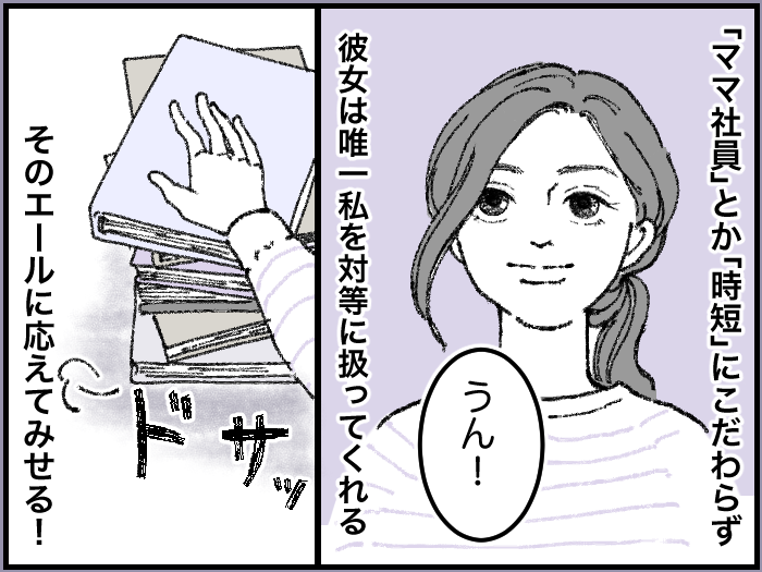 ワーママたちのRe:START(スタート)4_20