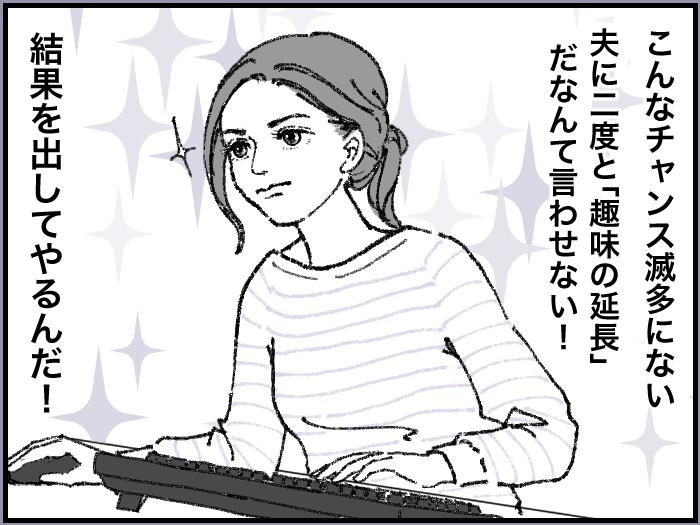 ワーママたちのRe:START(スタート)4_21