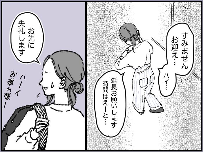 ワーママたちのRe:START(スタート)4_23