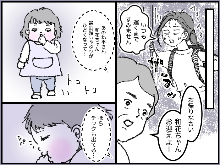ワーママたちのRe:START(スタート)4_24