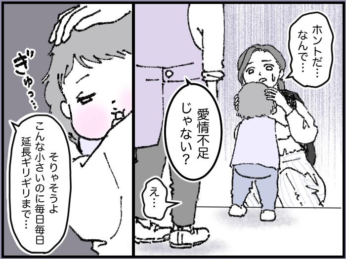 ワーママたちのRe:START(スタート)4_25