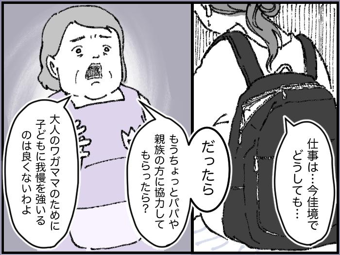 ワーママたちのRe:START(スタート)4_26