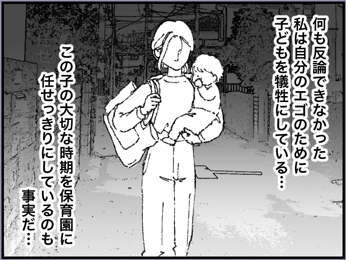 ワーママたちのRe:START(スタート)4_27