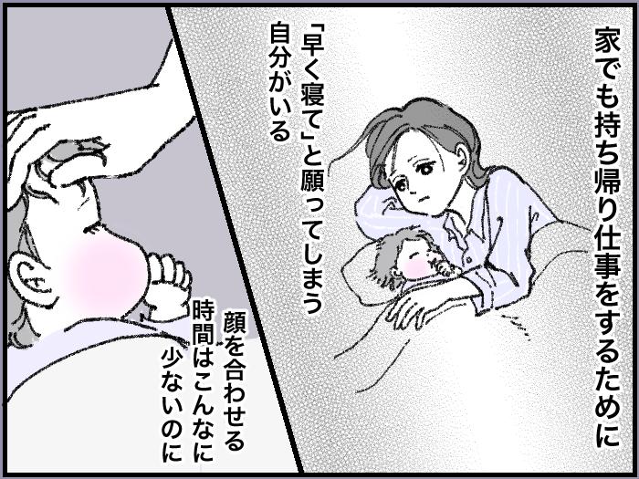 ワーママたちのRe:START(スタート)4_28