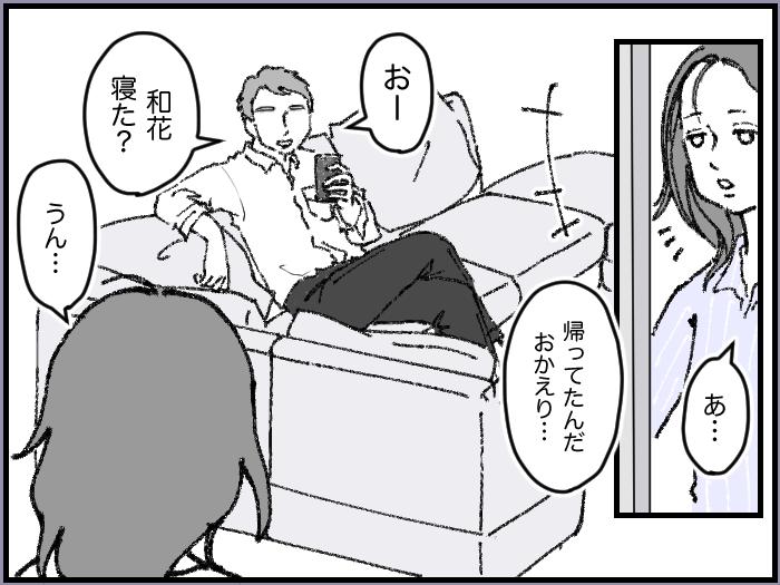 ワーママたちのRe:START(スタート)4_29