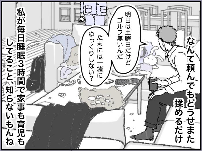 ワーママたちのRe:START(スタート)4_31