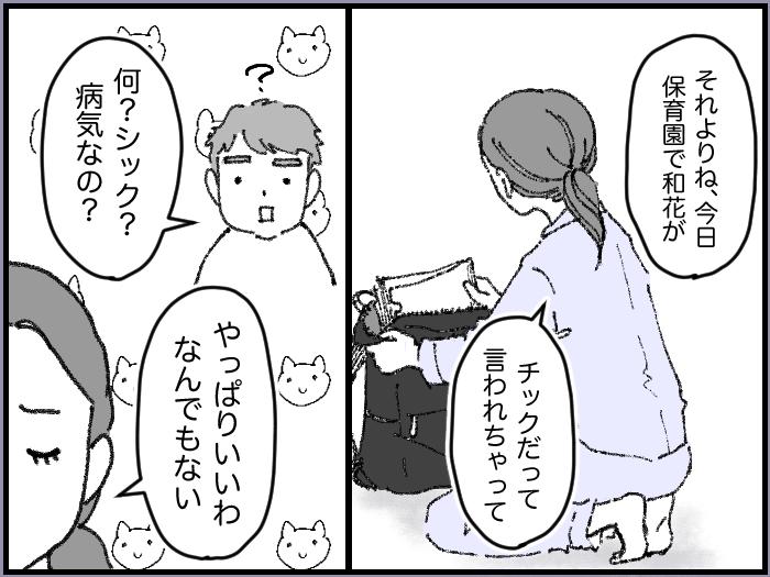 ワーママたちのRe:START(スタート)4_33