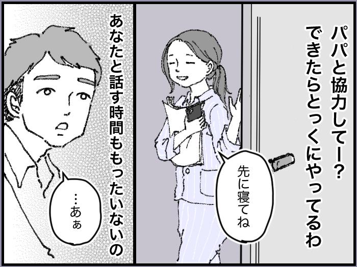 ワーママたちのRe:START(スタート)4_34