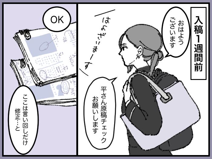 ワーママたちのRe:START(スタート)5_1