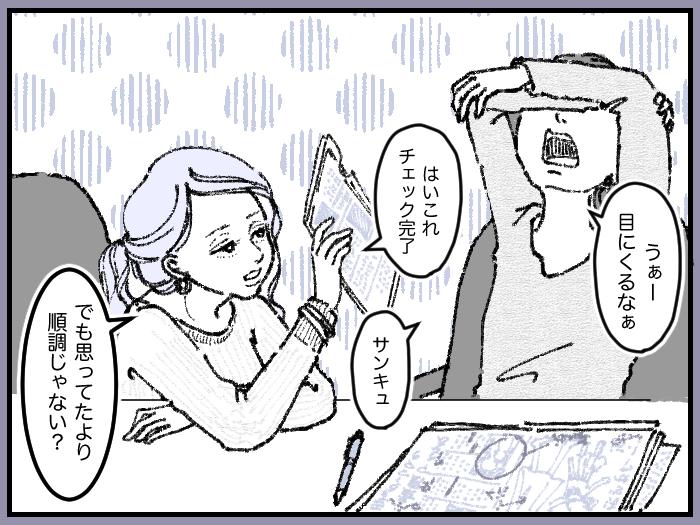 ワーママたちのRe:START(スタート)5_2