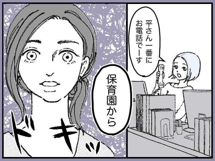 ワーママたちのRe:START(スタート)5_4