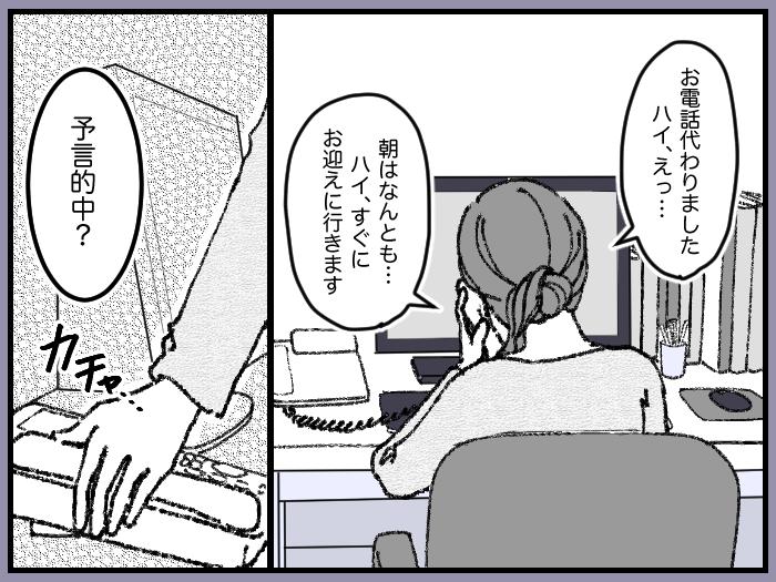 ワーママたちのRe:START(スタート)5_5