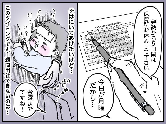 ワーママたちのRe:START(スタート)5_9
