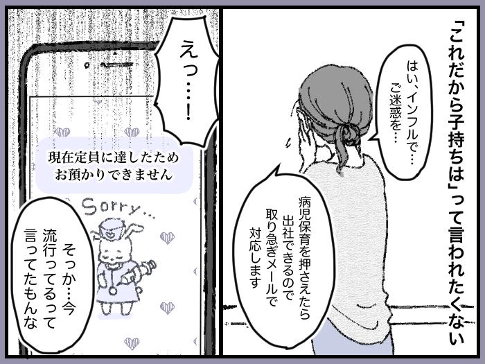ワーママたちのRe:START(スタート)5_11