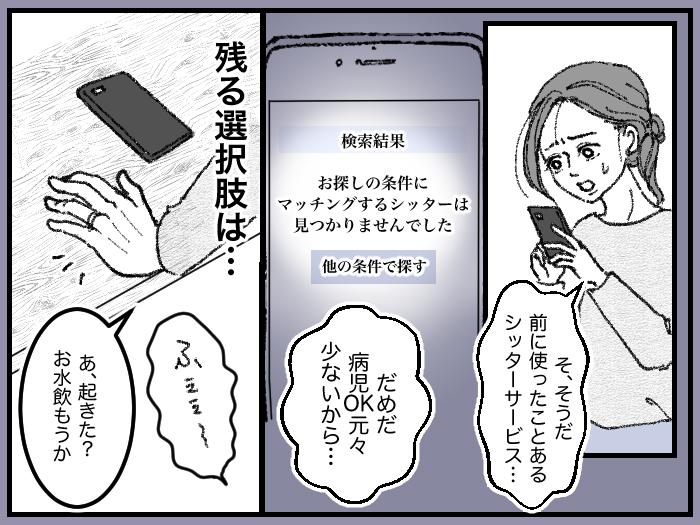 ワーママたちのRe:START(スタート)5_12