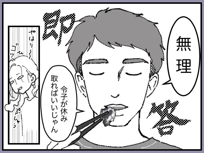 ワーママたちのRe:START(スタート)5_13