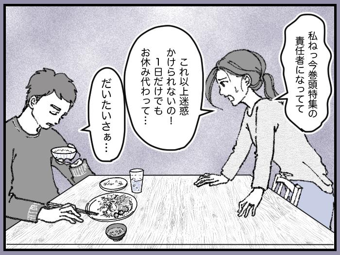 ワーママたちのRe:START(スタート)5_14