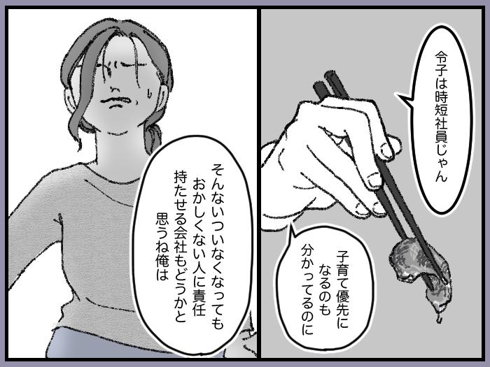 ワーママたちのRe:START(スタート)5_15