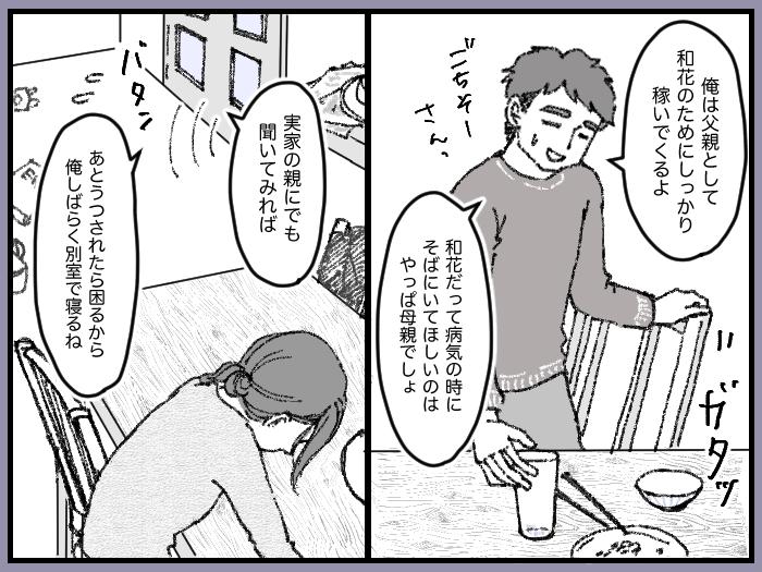 ワーママたちのRe:START(スタート)5_17