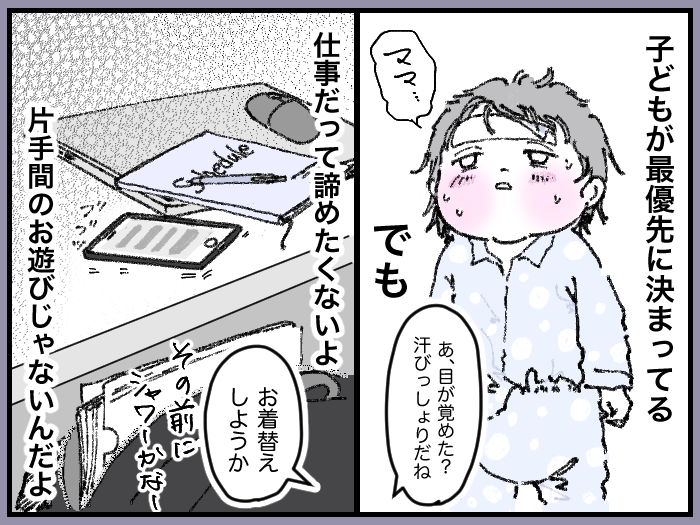 ワーママたちのRe:START(スタート)5_20