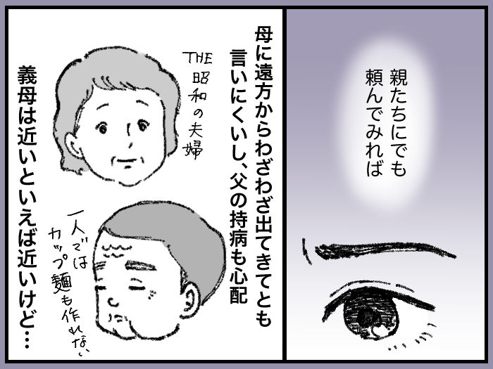 ワーママたちのRe:START(スタート)5_21