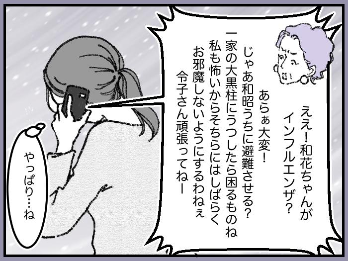 ワーママたちのRe:START(スタート)5_22