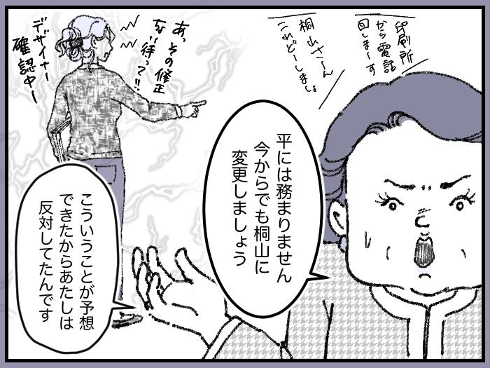 ワーママたちのRe:START(スタート)5_26