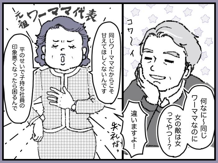ワーママたちのRe:START(スタート)5_27
