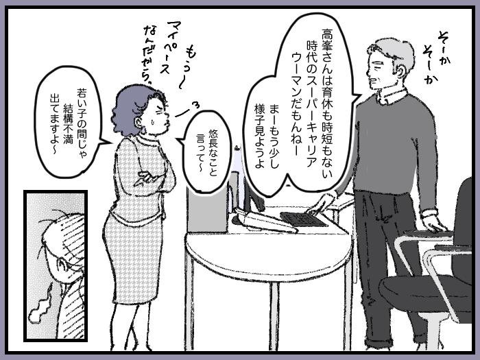 ワーママたちのRe:START(スタート)5_28