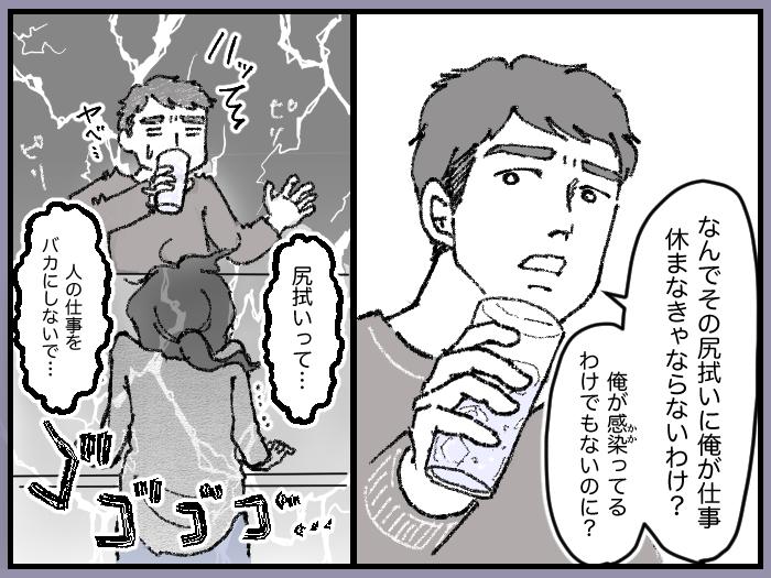 ワーママたちのRe:START(スタート)5_16
