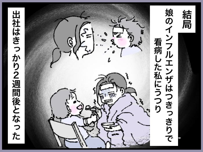 ワーママたちのRe:START(スタート)6_1