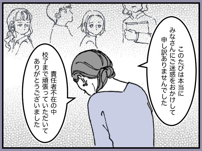 ワーママたちのRe:START(スタート)6_2