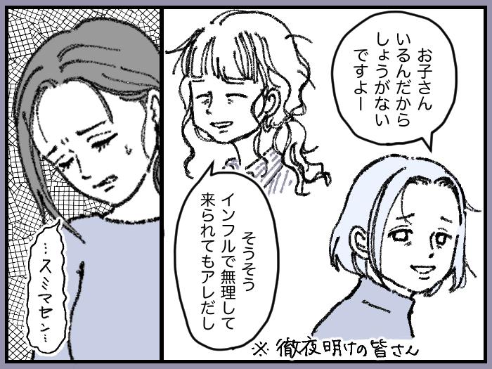 ワーママたちのRe:START(スタート)6_3