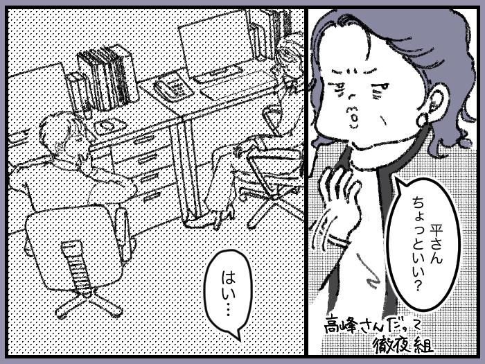 ワーママたちのRe:START(スタート)6_4