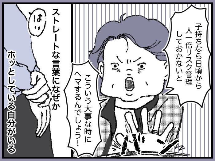 ワーママたちのRe:START(スタート)6_6