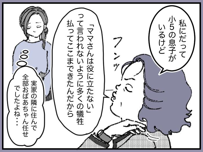 ワーママたちのRe:START(スタート)6_7