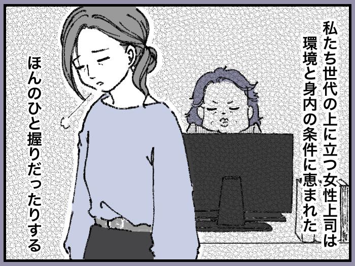 ワーママたちのRe:START(スタート)6_8