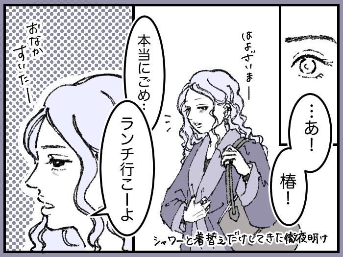 ワーママたちのRe:START(スタート)6_9