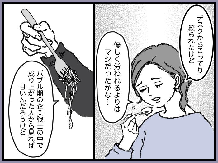 ワーママたちのRe:START(スタート)6_11