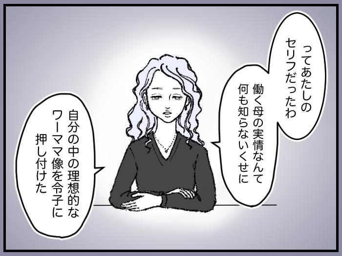 ワーママたちのRe:START(スタート)6_14